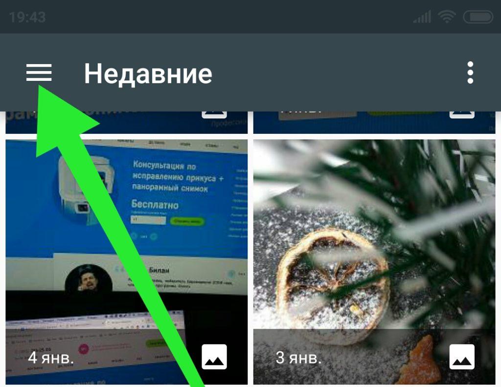 Выбор изображения в Snapseed