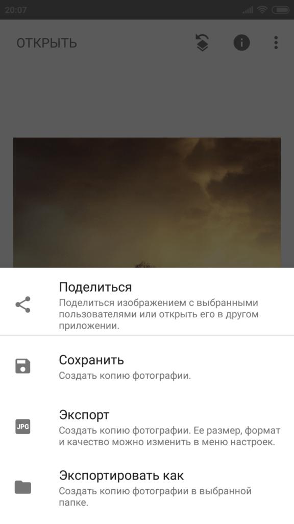 Сохранение изображения в Snapseed