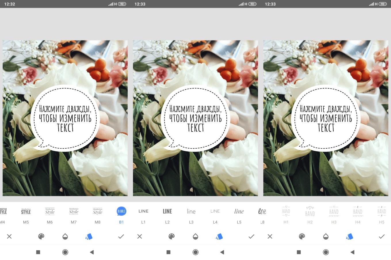 Доступные тексты в Snapseed