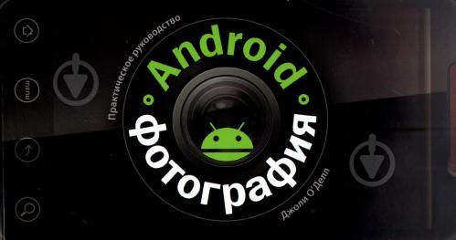 """Книга """"Android-фотография. Практическое руководство"""""""
