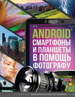 """Книга """"Android смартфоны и планшеты в помощь фотографу"""""""