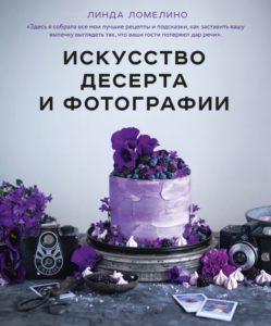 Искусство десерта и фотографии