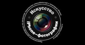 "Книга ""Искусство iPhone-фотографии"""