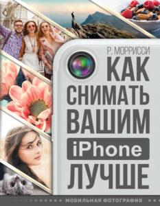 """Книга """"Как снимать вашим iPhone лучше"""""""