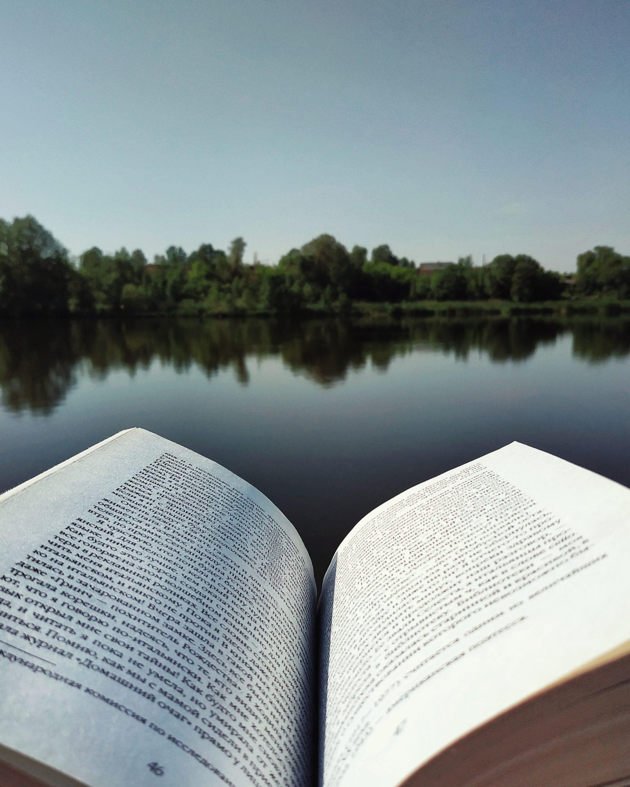 Река и книга
