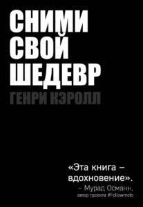 """Книга """"Сними свой шедевр"""""""