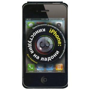 """Книга """"iPhone: Киностудия на ладони"""""""