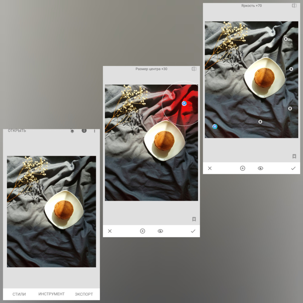 Инструмент Выборочно в Snapseed